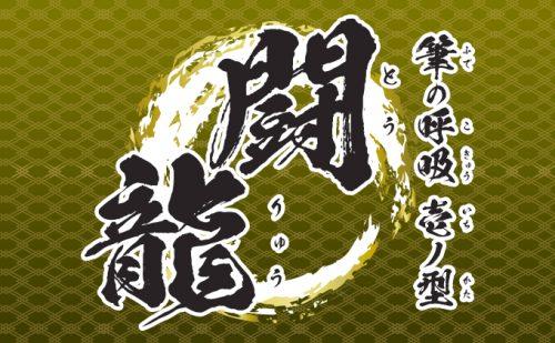 闘龍書体(とうりゅうしょたい)
