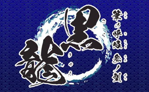黒龍書体 ( こくりゅうしょたい )
