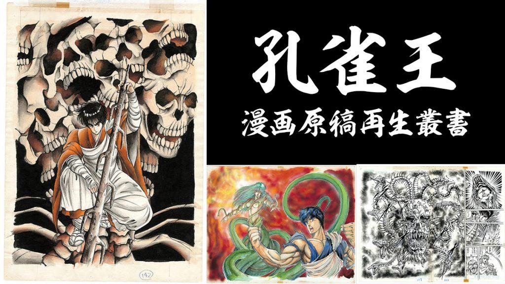 荻野真『孔雀王 <漫画原稿再生叢書>』発売 生原稿を原寸サイズで再現するシリーズ第7弾
