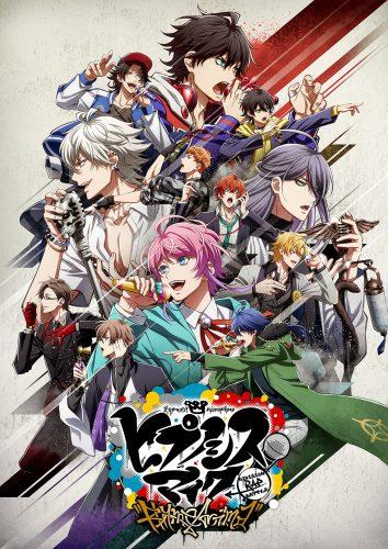 『ヒプノシスマイク-Division Rap Battle-』Rhyme Anima キービジュアル