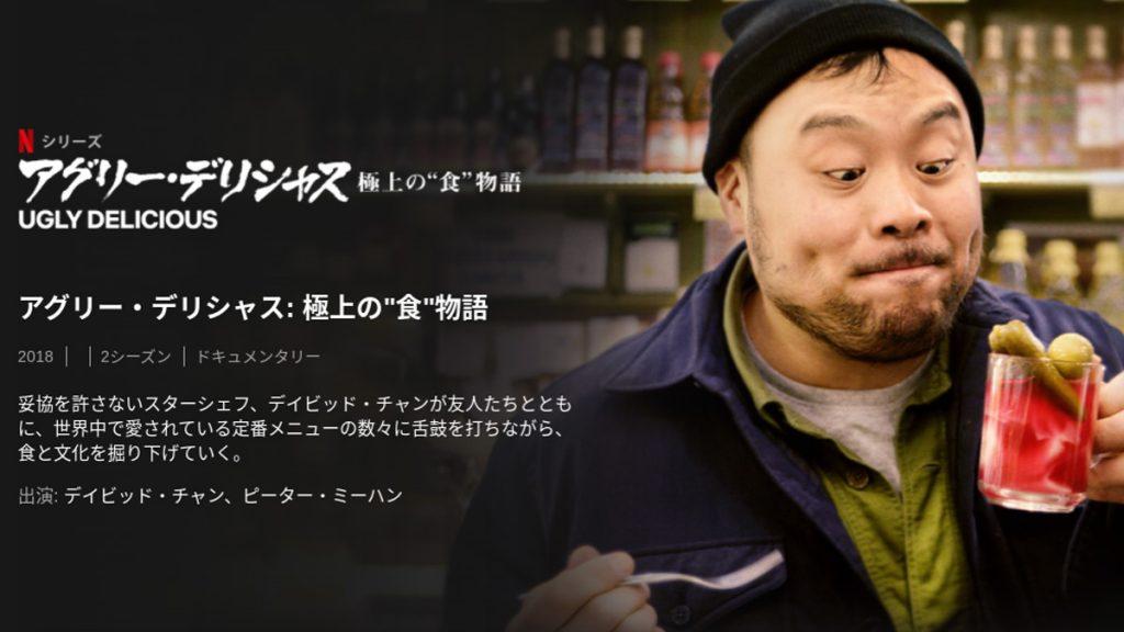 """料理は人生! Netflix『アグリー・デリシャス: 極上の""""食""""物語』は食欲も知識欲も刺激する!"""