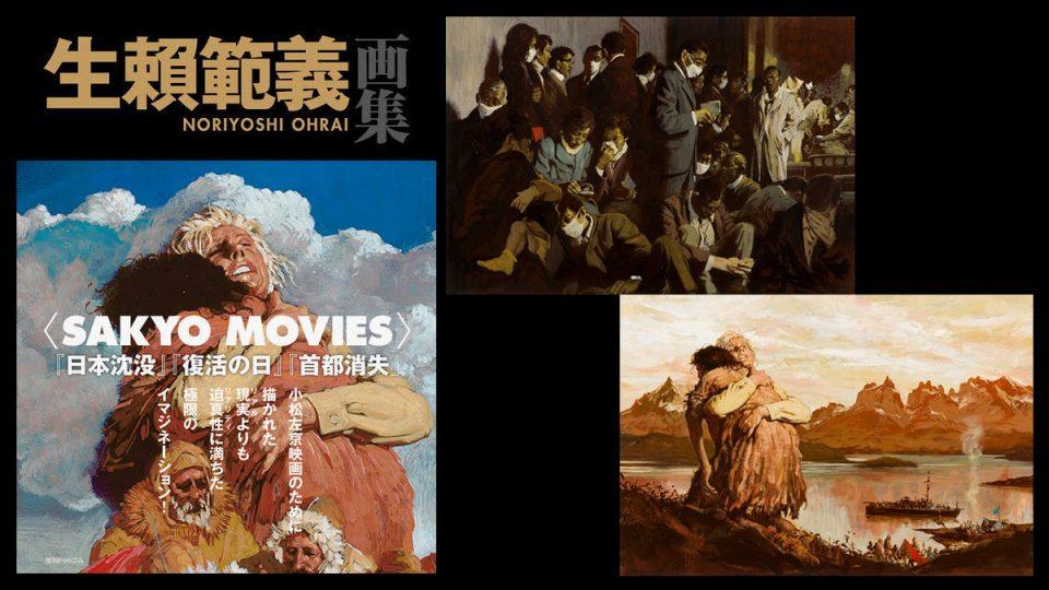 『生賴範義画集〈SAKYO MOVIES〉』 『復活の日』他、 小松左京作品のビジュアルを一冊に