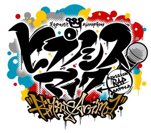 ヒプノシスマイク-Division Rap Battle- Rhyme Anima