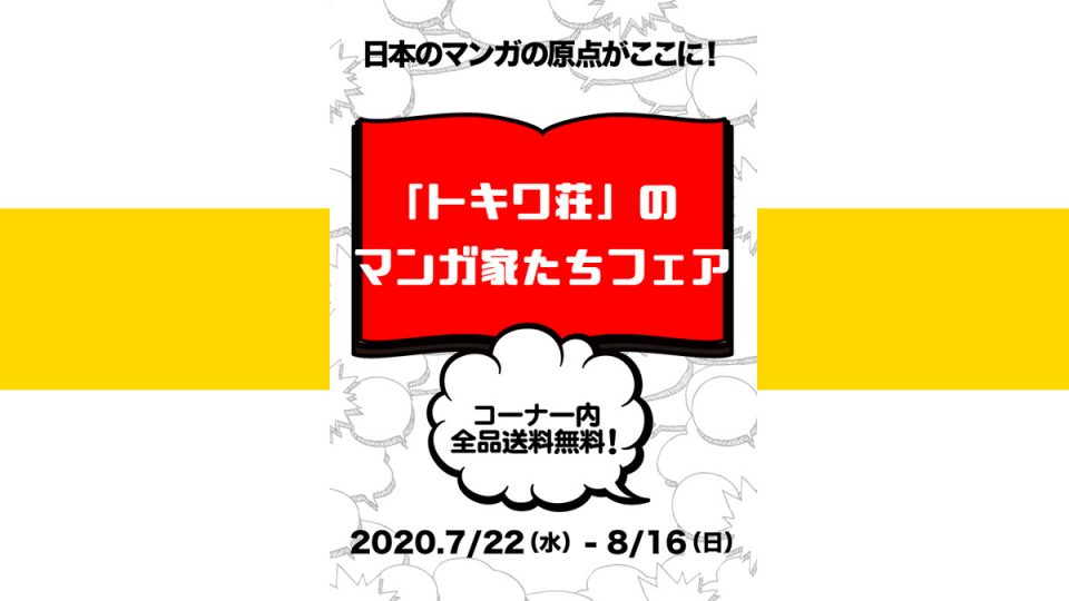 復刊ドットコム『「トキワ荘」のマンガ家たちフェア』開催 2020年8月16日(日)まで