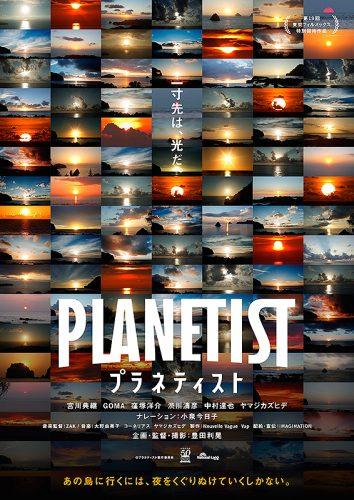 『プラネティスト』公式のポスタービジュアルも、すべて夕日や雲の映像を切り取ったものが敷き詰められている
