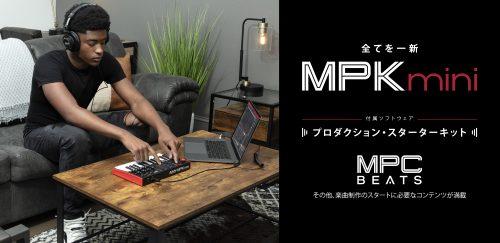 AKAI 『MPK mini MK3』