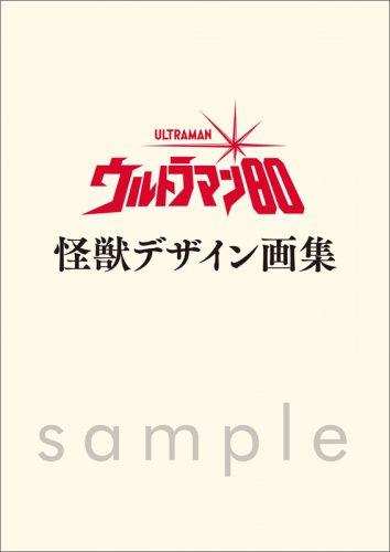 ウルトラマン80 トレジャーBOX 怪獣デザイン画集