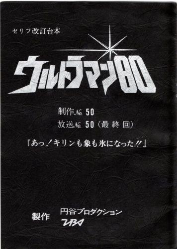 ウルトラマン80 トレジャーBOX 最終回台本・復刻版