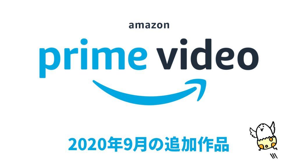 2020年9月配信の『アマゾンプライムビデオ』配信作品! 洋画やアニメ、オリジナル先品も熱い!!