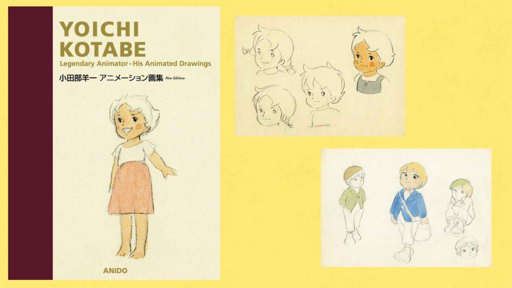 小田部羊一『新版 アニメーション画集』刊行!歴史的名作の原画スケッチも収録
