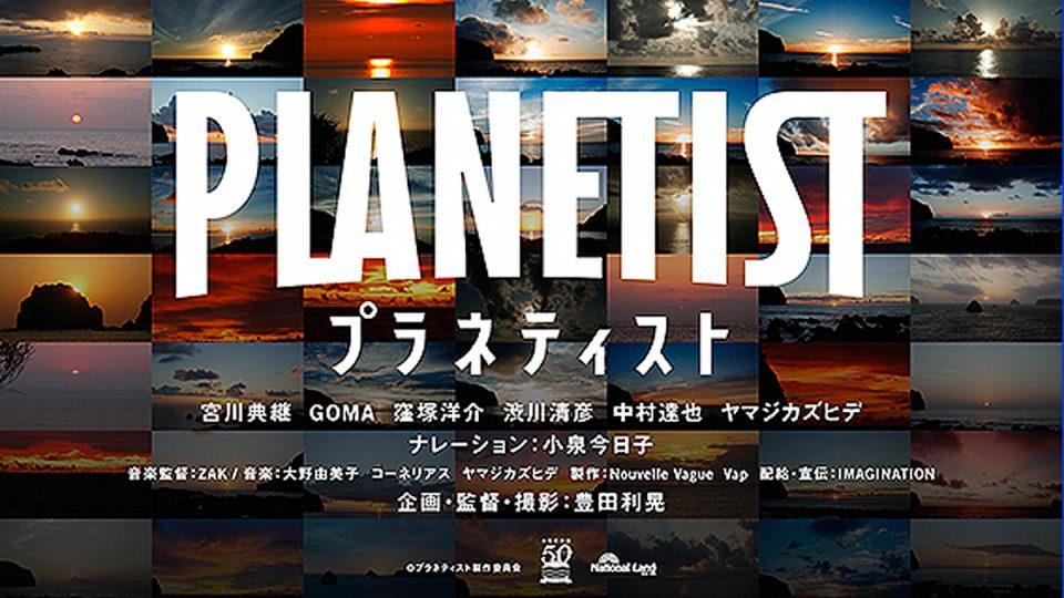 小笠原諸島と表現者 映画『プラネティスト』の魅力 ドキュメンタリーレビュー