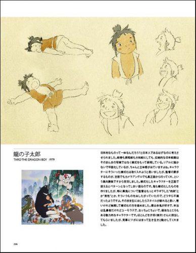 新版 小田部羊一アニメーション画集