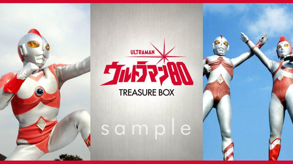 300セット限定 超豪華仕様『ウルトラマン80 トレジャーBOX』が2020年11月下旬発売