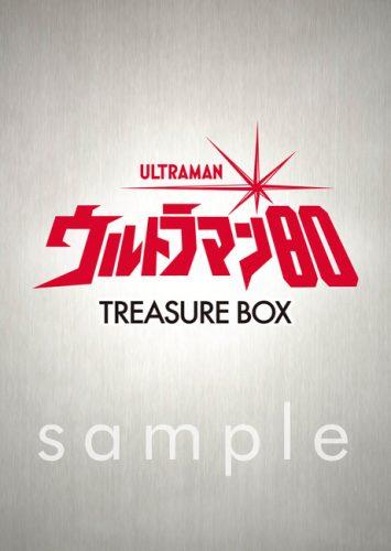 ウルトラマン80 トレジャーBOX イメージ