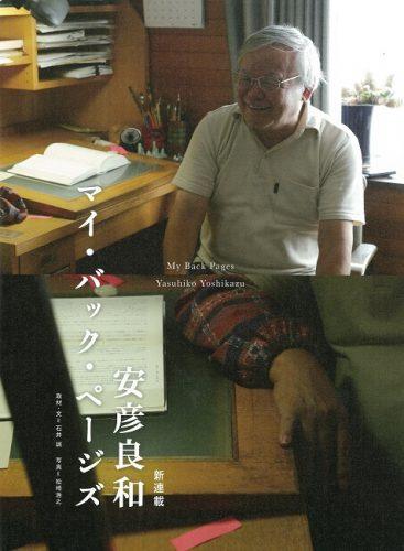 安彦良和 マイ・バック・ページズ (My Back Pages) 雑誌連載開始時の画像