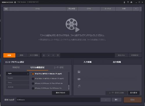GOM Encoder ホーム画面