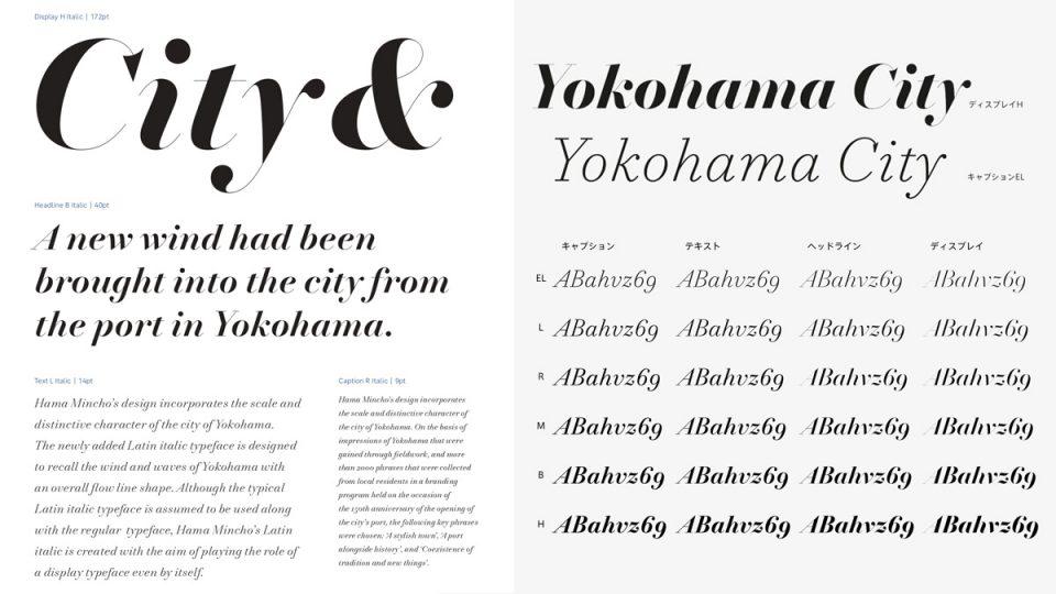 タイププロジェクト 『濱明朝』の欧文イタリック『Hama Mincho Italic(濱明朝イタリック)』を追加リリース