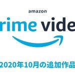 2020年10月『アマゾンプライムビデオ』配信作品まとめ 新作秋アニメ配信も充実!