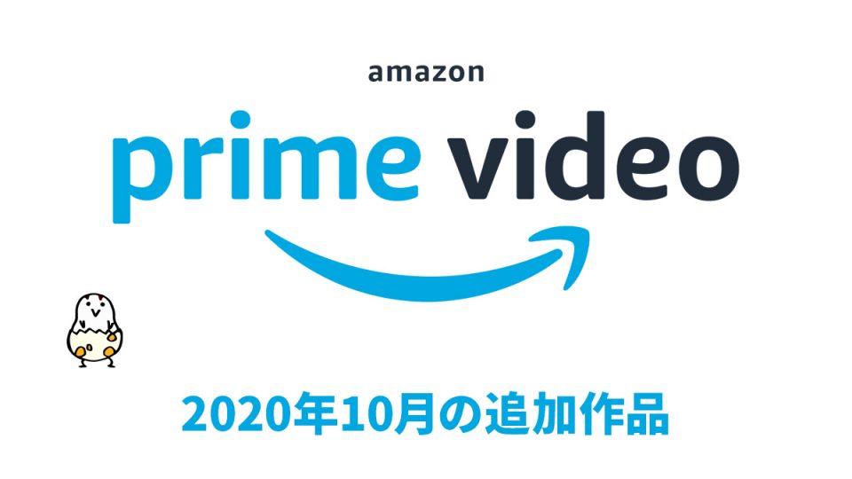 2020年10月配信の『アマゾンプライムビデオ』配信作品まとめ 新作秋アニメ配信も充実!