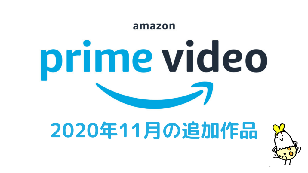 2020年10月追加『アマゾンプライムビデオ』