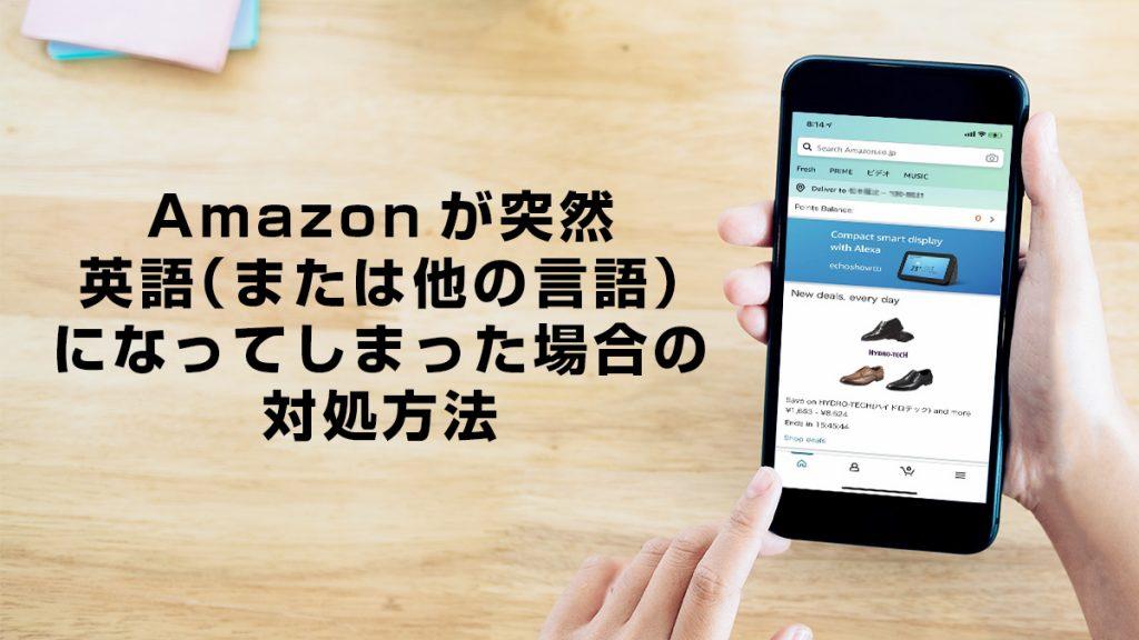 Amazonが突然、英語(他の言語)になってしまった場合の対処方法