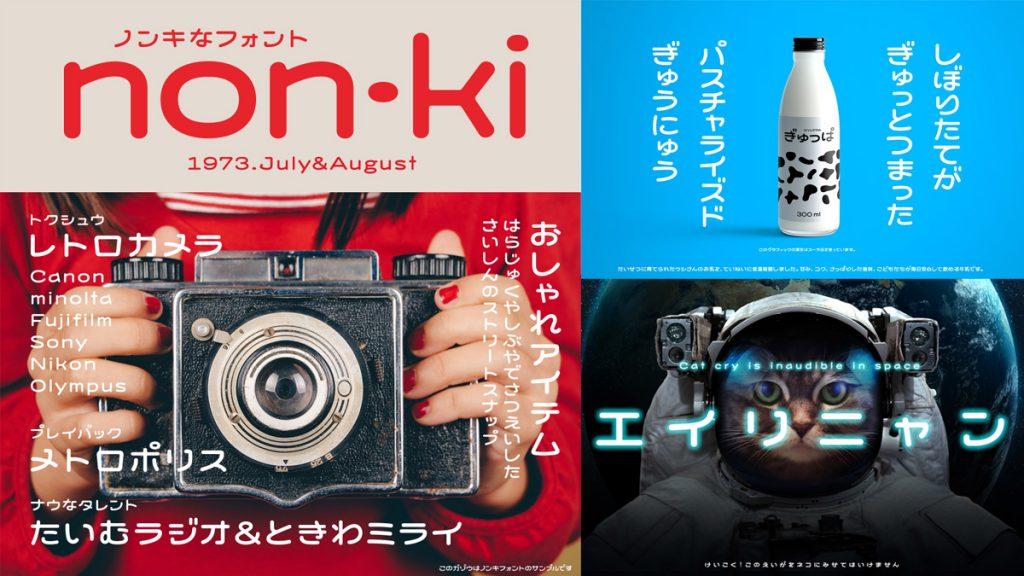 フロップデザイン 70年代風OpenTypeフォント『ノンキフォント』発売 無料版『ノンキmini』も