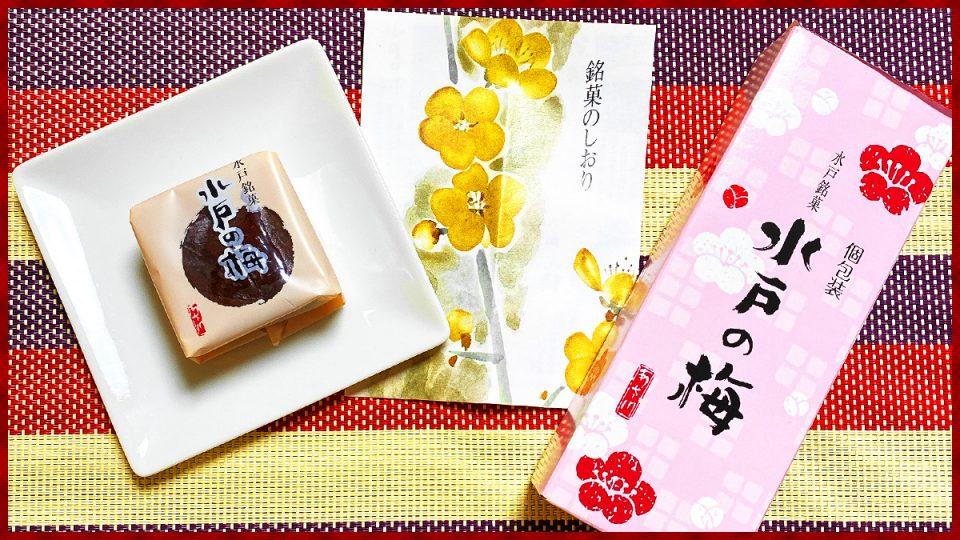 茨城県 水戸銘菓『水戸の梅』は白あんを赤しそで包んだ、お茶が進む逸品