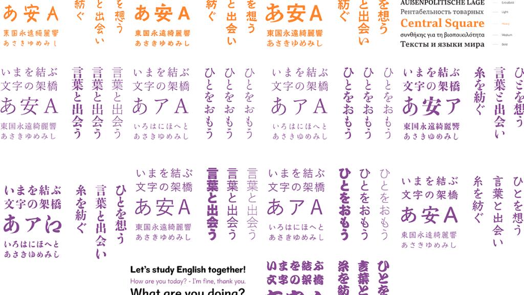 『MORISAWA PASSPORT』 に字游工房フォントなど78書体 2020年11月12日より追加