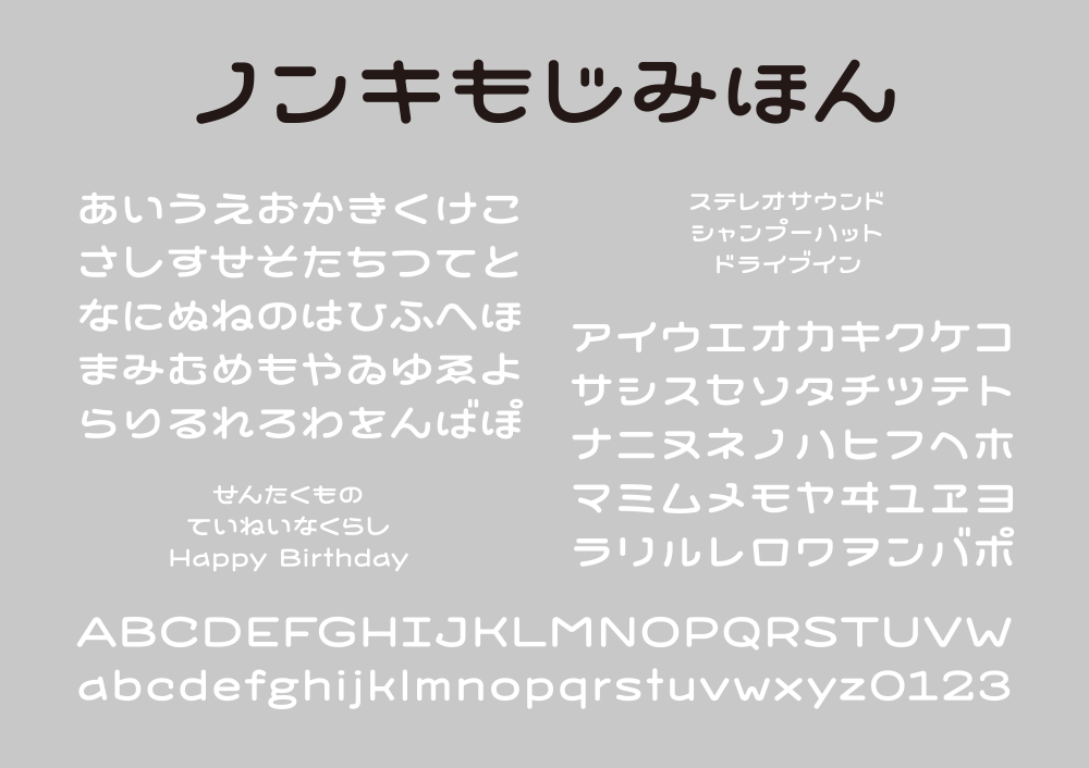『ノンキフォント』 文字見本1