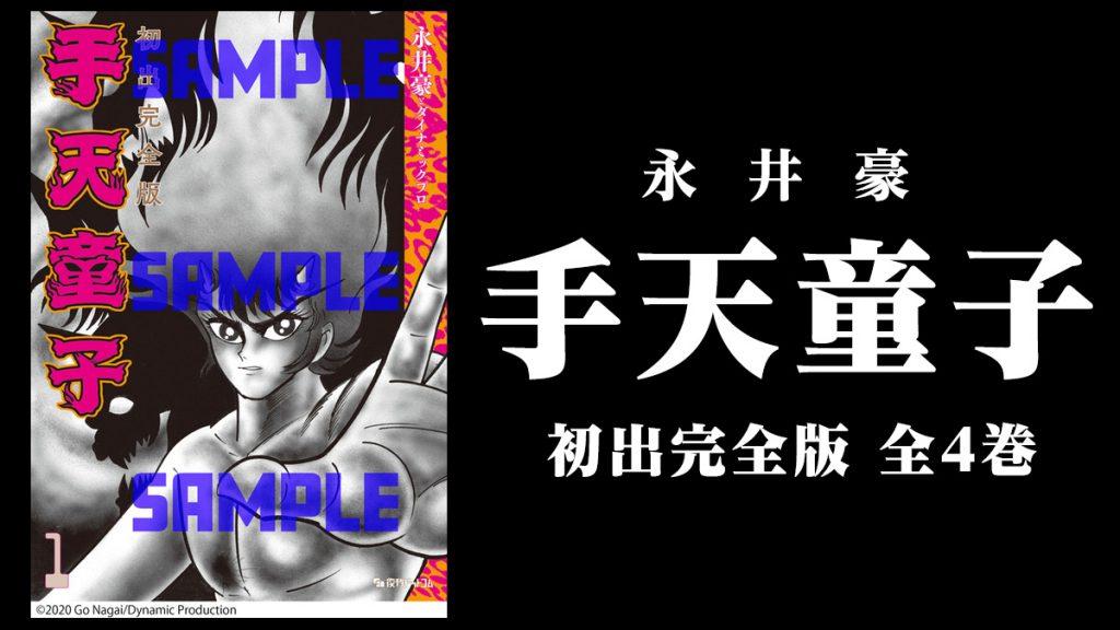永井豪『手天童子 初出完全版 全4巻』新装復刊 初出時のカラーページ・扉絵も完全再現!
