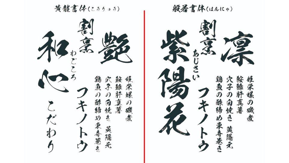 昭和書体の毛筆フォント『雲外蒼天セット』が87%OFFの3,000円で発売中! 2020年10月31日まで