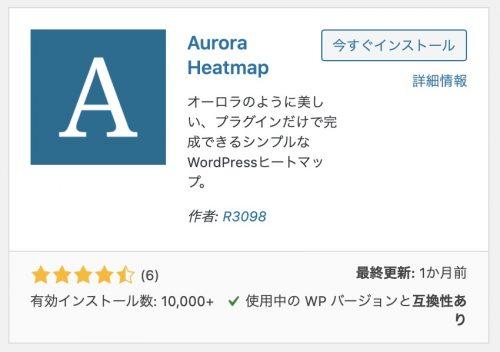 Aurora Heatmapプラグインを検索し 今すぐインストールをクリック