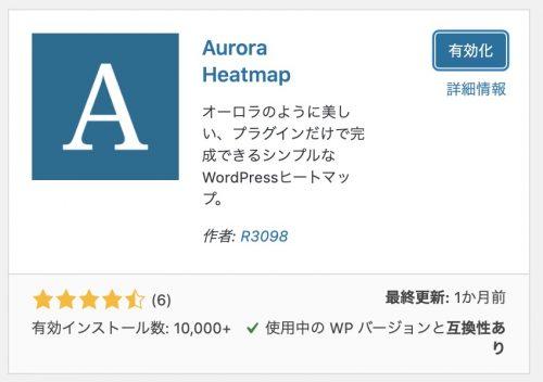 Aurora Heatmap を有効化