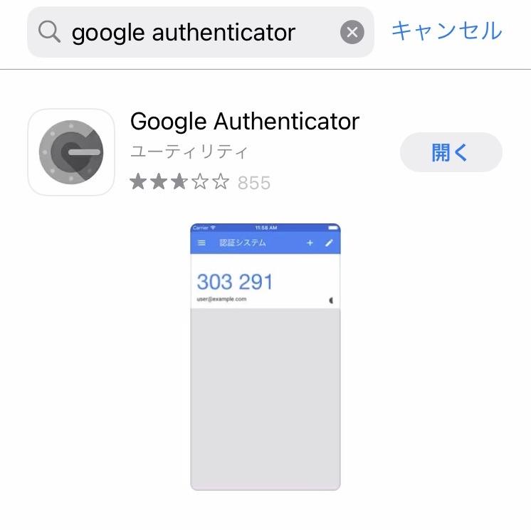 App Storeで検索したアプリをインストール