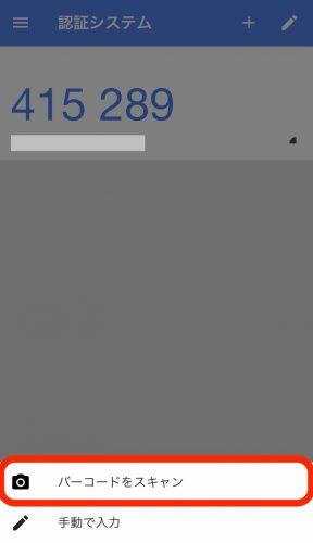 スマートフォンアプリの『バーコードをスキャン』をタップ