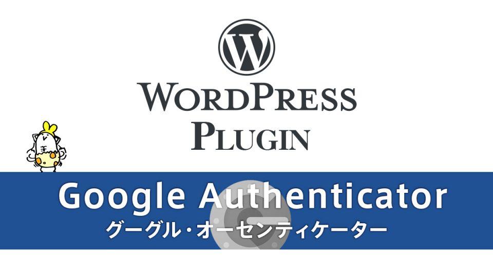 WordPressプラグイン『Google Authenticator』設定と機能解説。二段階認証でセキリュティ向上