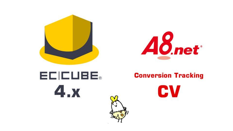 EC-CUBE4.x 系の注文完了画面にA8.net CVトラッキングタグを設定する
