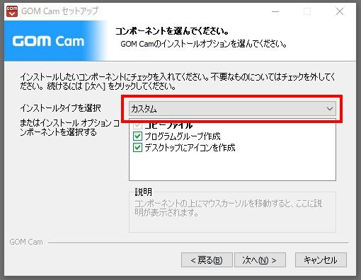 GOM Camのインストール手順:インストール場所を選択したい場合は、『カスタム』を選択