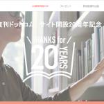 復刊ドットコム 開設20周年! 記念プレゼントやユーザー参加企画開催中