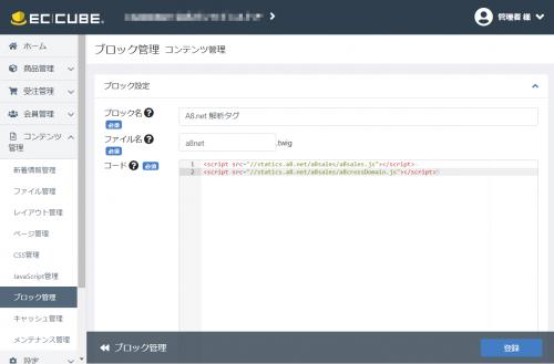 EC-CUBE4.x A8.netのコンバージョントラッキングコード用の ブロック新規作成その2