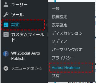 『Aurora Heatmap』の基本設定