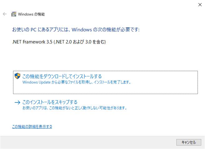 インストール手順:.NET Framework3.5のインストールを求められる場合も