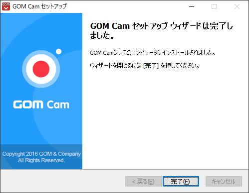 GOM Cam インストール完了