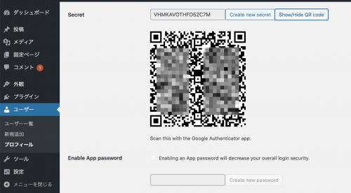 『Show/Hide QR Code』をクリックしQRコードが表示される