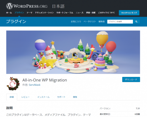 WPプラグイン『All-in-One WP Migration』