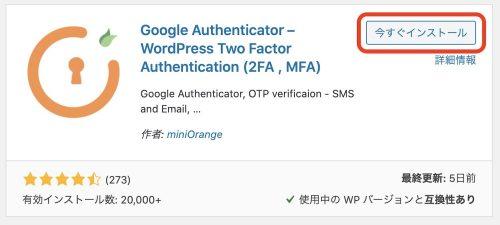 Google Authenticator – WordPress Two Factor Authentication (2FA) を WordPressプラグインディレクトリからインストール