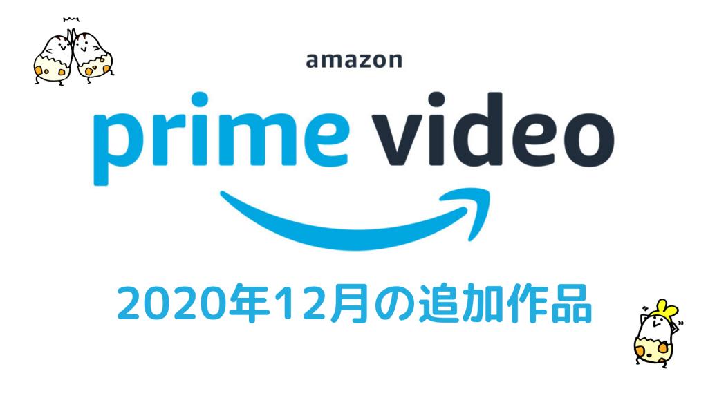 Amazonプライムビデオ 12月配信作品