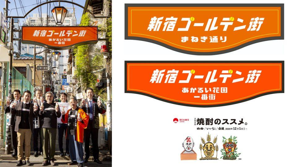 新宿ゴールデン街の看板がリニューアル。 BEAMS『焼酎のススメ。2020』とのコラボレーション