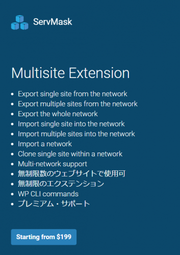All-in-One WP Migrationの有料追加機能『Multisite Extension』