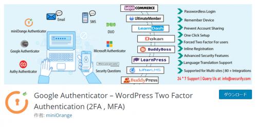 『Google Authenticator – WordPress Two Factor Authentication (2FA)』 (別名:miniOrange 2 Factor Authentication)